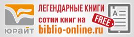 Электронная библиотека Юрайт