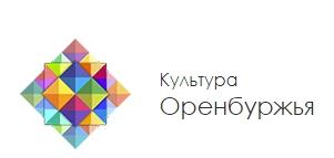 Культура Оренбуржья